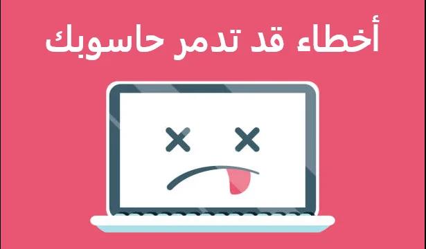 5 أخطاء صيانة كمبيوتر Windows يمكن أن تلحق الضرر بجهاز الكمبيوتر الخاص بك
