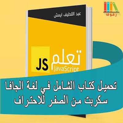 تحميل وقراءة كتاب الشامل في الجافا سكربت javascript من الصفر إلى الاحتراف  - pdf