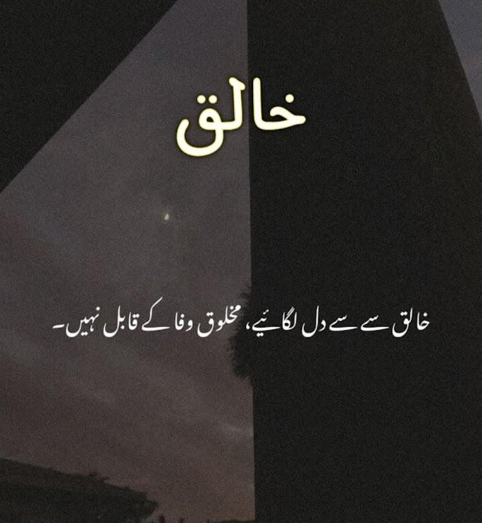 Top 30 Urdu Poetry pics | Urdu Poetry images | Poetry Pisc | Urdu islamic Quotes | Urdu Quotes