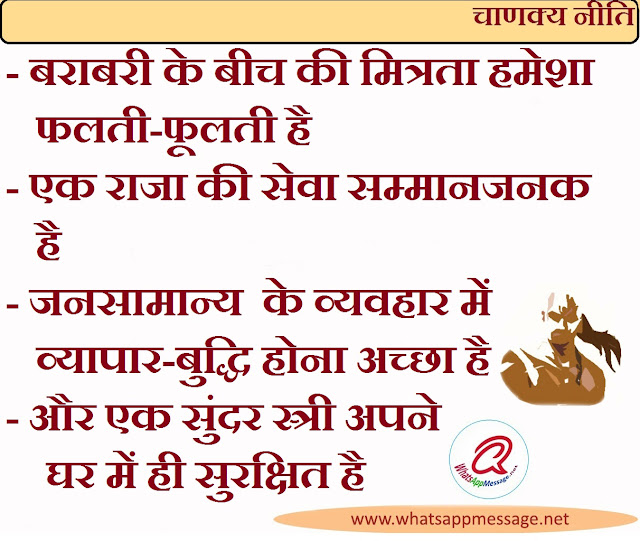 Chankya-Niti-for-friendship-image