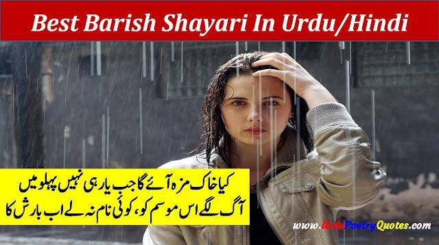 100+ Best Barish Shayari In Urdu/Hindi