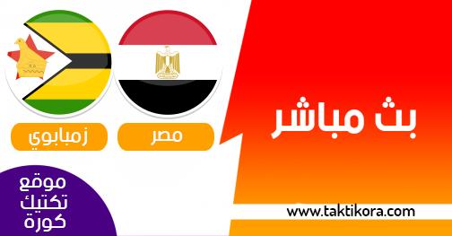 مشاهدة مباراة مصر وزيمبابوي بث مباشر 21-06-2019 كأس الأمم الأفريقية