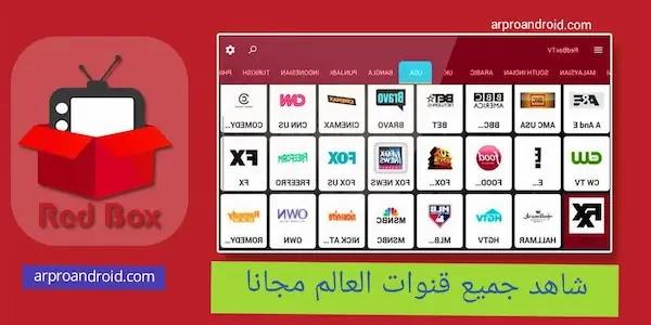 تحميل تطبيق Redbox TV اخر إصدار لمشاهدة المباريات والقنوات على الهاتف مجانا