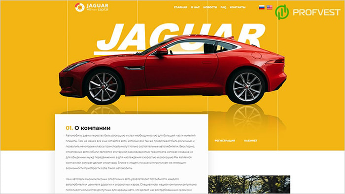Новости от Jaguar Capital