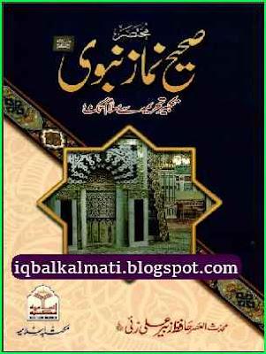 Namaz e Nabvi PDF Urdu
