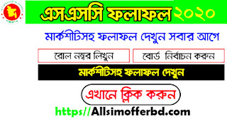 ssc result 2020,ssc result,ssc exam result 2020,ssc exam 2020,ssc,ssc result 2020,ssc result 2020  bangladesh,ssc result change 2020,ssc result 2020  bangladesh,ssc result 2020  bd,ssc result bd,ssc result 2020  publish date,ssc routine 2020 ,ssc exam result,ssc result change,ssc result 2020  bd,ssc result bangladesh,ssc exam result 2020 ,ssc 2020