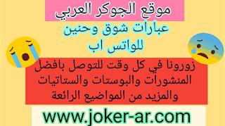 عبارات شوق وحنين للواتس اب 2019 - الجوكر العربي