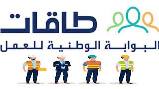 طاقات - taqat البوابة الوطنية للعمل للحصول على وظائف شاغرة نظام التوظيف الالكتروني في المملكة العربية السعودية الرسمي