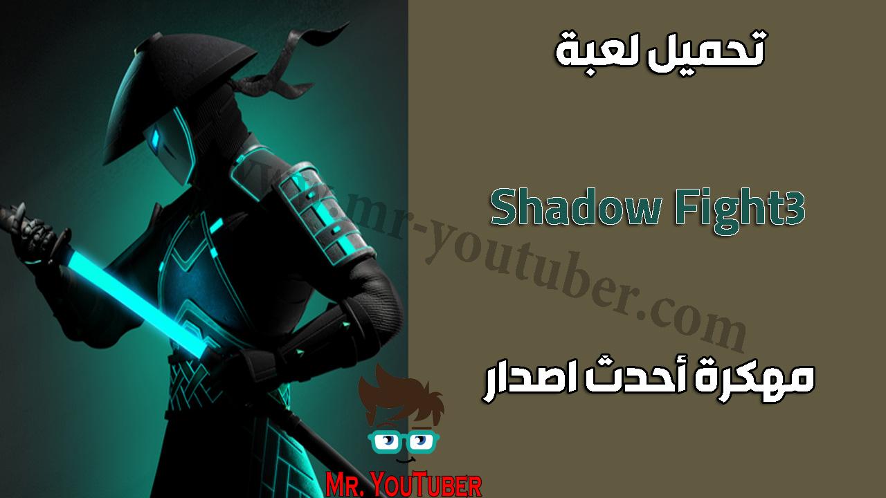 تحميل لعبة shadow fight 3 مهكرة احدث اصدار 2019