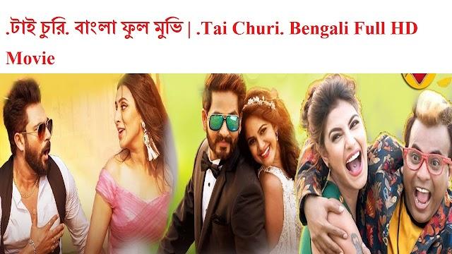 .টাই চুরি. বাংলা ফুল মুভি | .Tai Churi. Bengali Full HD Movie | Epsonprinter.club