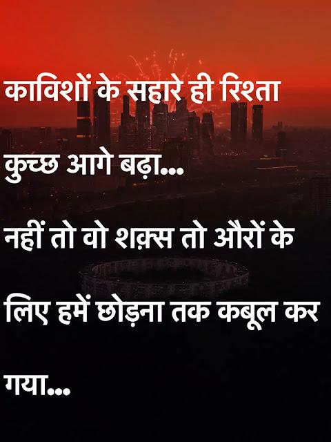 sad status images hindi