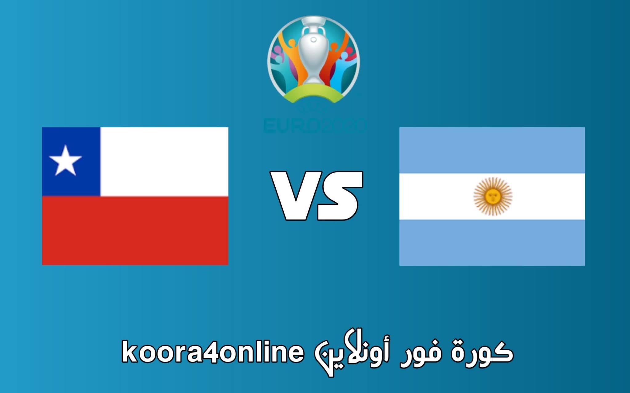 مشاهدة مباراة الأرجنتين و تشيلي اليوم 14-06-2021 في في كوبا أمريكا