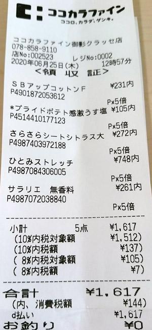 ココカラファイン 御影クラッセ店 2020/6/25 のレシート