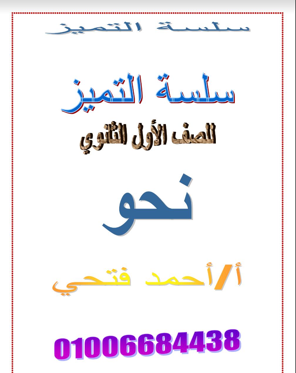 مراجعة نهائية لغة عربية للصف الأول الثانوي لعام 2021
