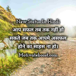 New status in hindi for life inspiring