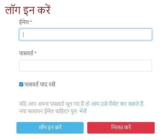msy.uk.gov.in - उत्तराखंड मुख्मंत्री स्वरोजगार योजना 2021 ऑनलाइन आवेदन / पंजीकरण फॉर्म msy.uk.gov.in – Uttarakhand Mukhyamantri Swarojgar Yojana 2021 Online Application / Registration Form