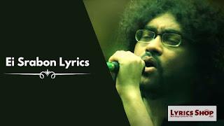 Ei Srabon (এই শ্রাবণ ধুয়ে ফেলুক) Lyrics | Rupam Islam | LyricsShop