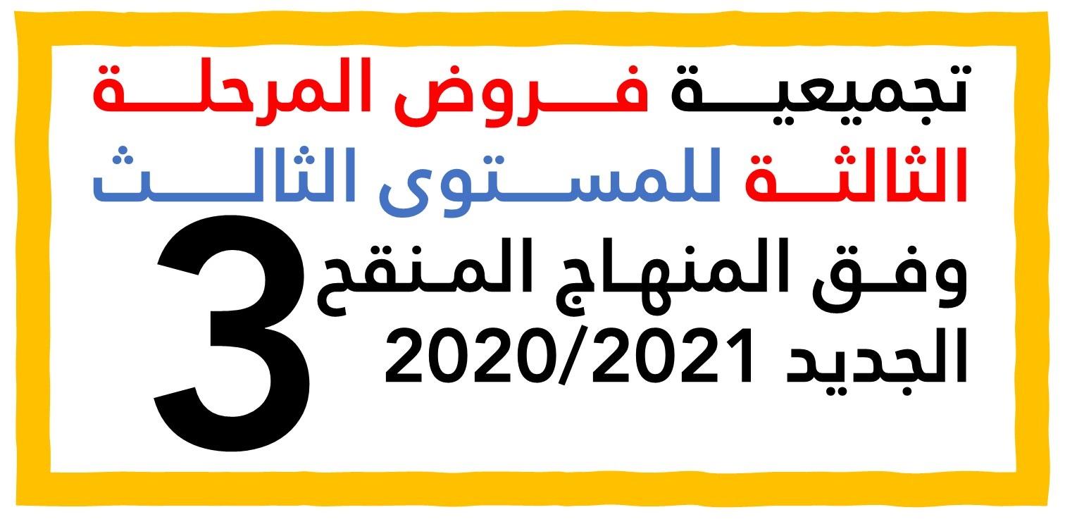 فروض المراقبة المستمرة للمستوى الثالث المرحلة الثالثة وفق المنهاج المنقح الجديد - طبعات 2019-2020