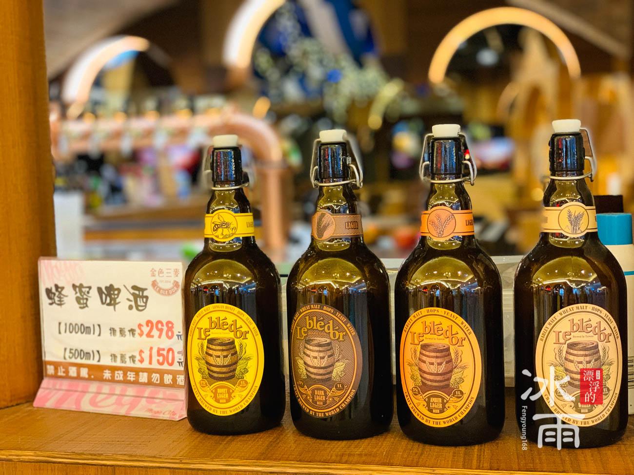 金色三麥板橋大遠百店 提供風味獨特的蜂蜜啤酒