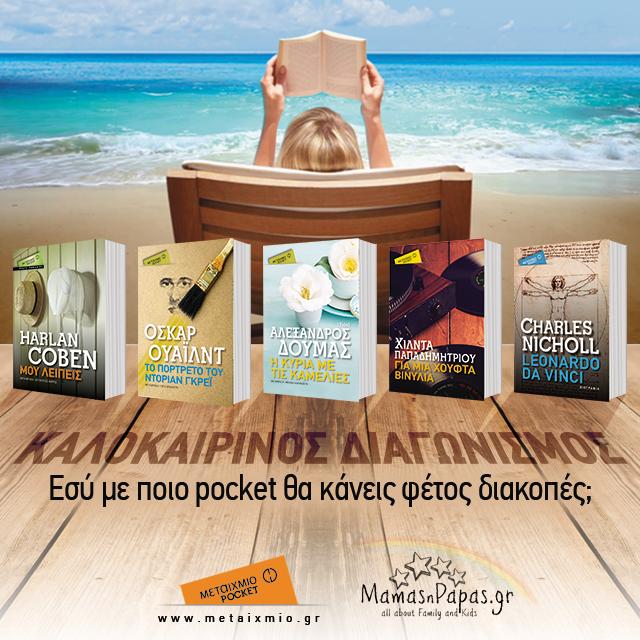 διαγωνισμός pocket μεταίχμιο mamasnpapas.gr