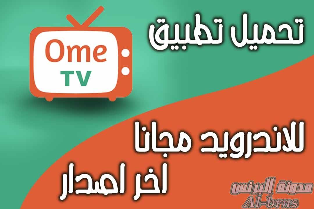 تحميل تطبيق OmeTv للاندرويد مجانا 2021 اخر اصدار