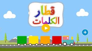 برامج تعليمية برامج لتعليم الاطفال والكبار