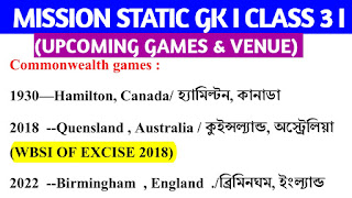 UPCOMING GAMES AND VENUE (in Bengali) l STATIC GK CLASS 3 I Commonwealth games, Asian Games, Summer Olympics, Winter Olympics.