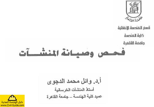 تحميل كتاب فحص وصيانة المنشآت الخرسانية للاستاذ الدكتور - وائل الدجوي استاذ المنشآت الخرسانية وعميد كلية الهندسة - جامعة القاهرة