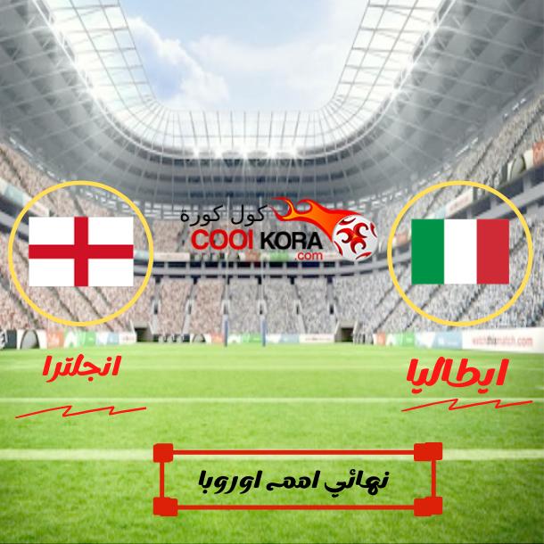 ايطاليا تعود من جديد علي منصة البطولات وتحصد لقب يورو 2020