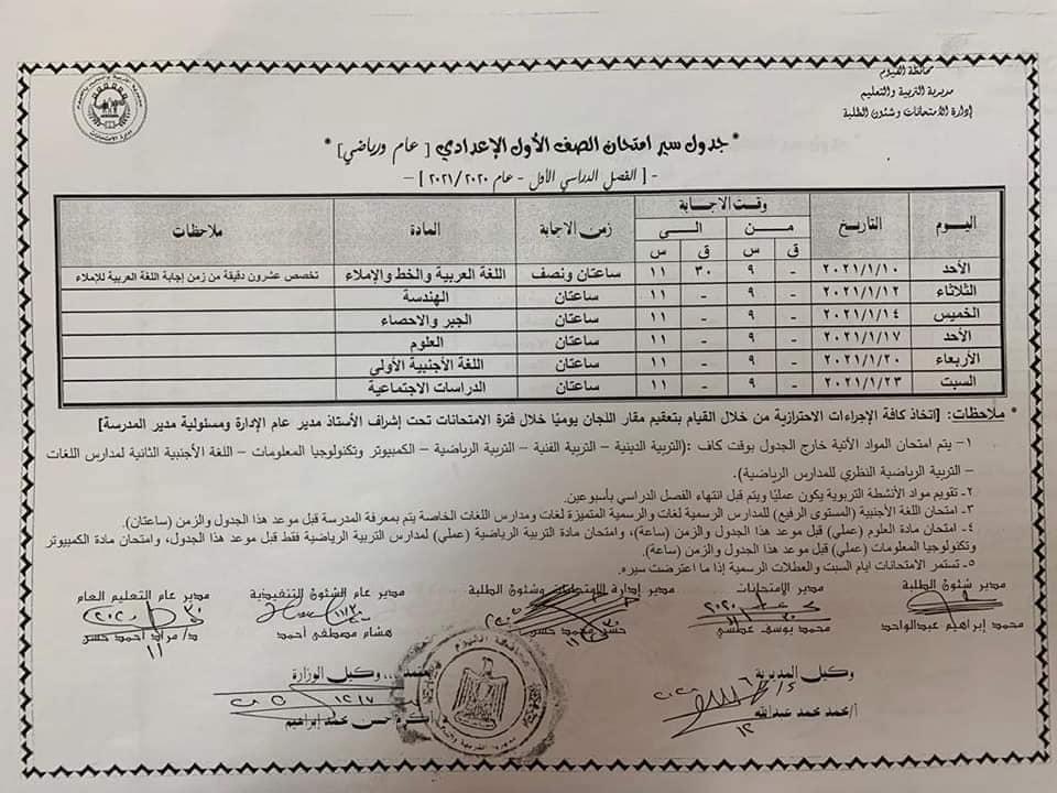 جدول امتحانات الصف الأول الاعدادي الترم الأول محافظة الفيوم