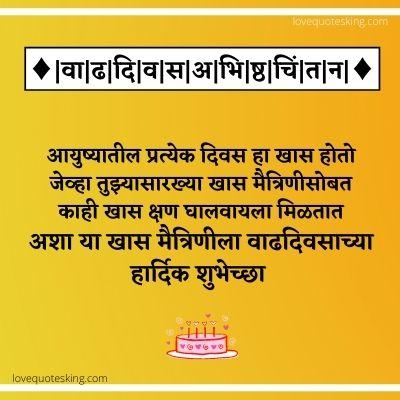 Happy birthday marathi