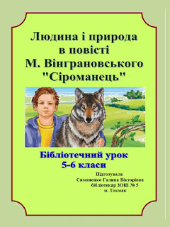 http://www.docme.ru/doc/868419/lyudina-%D1%96-priroda-v-pov%D1%96st%D1%96-v%D1%96ngranovs._kogo-s%D1%96romanec._