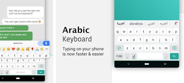 Comment taper sur le clavier arabe