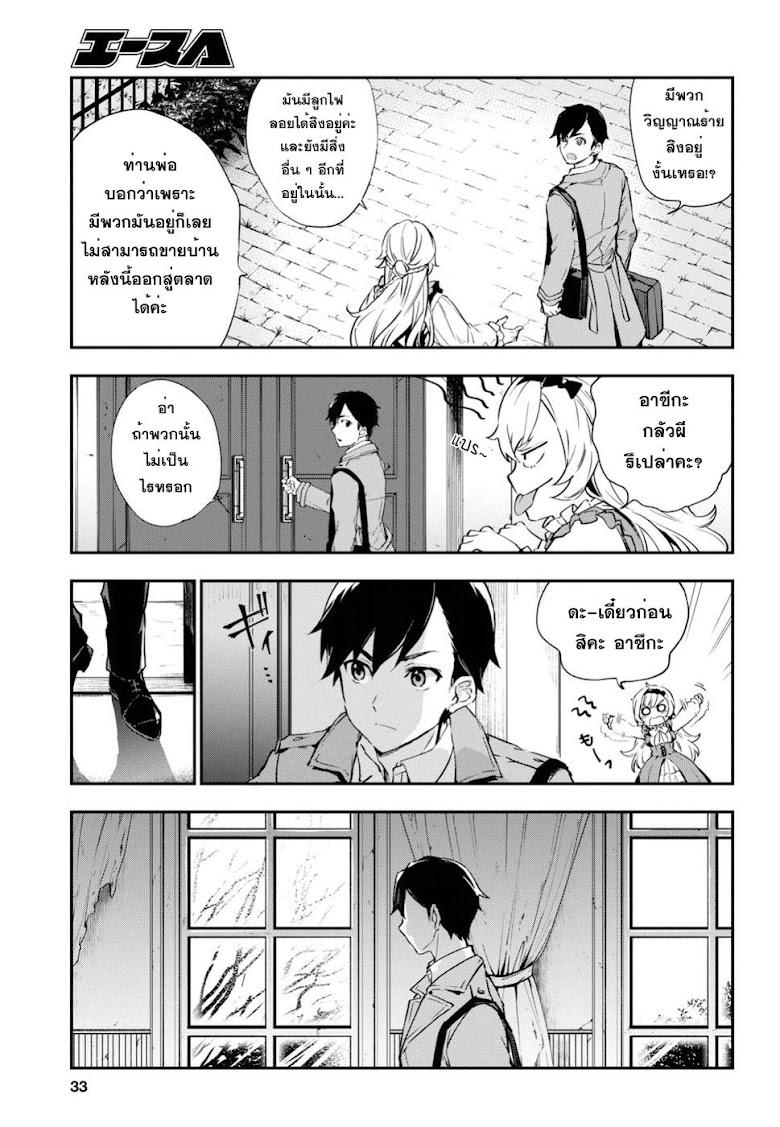 Bestia - หน้า 13