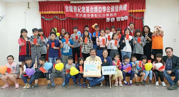 金龍春紀念基金創辦人吳繁榮 連15年鼓勵家扶兒向學