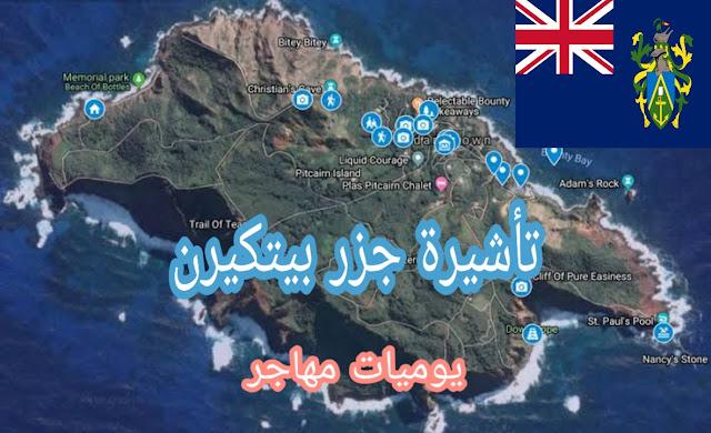 الهجرة لبيتكيرن البريطانية