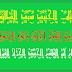 شيوخ سيد الطائفة الإمام الجنيد .كتاب الإمام الجنيد سيد الطائفتين إعداد الشيخ أحمد فريد المزيدي