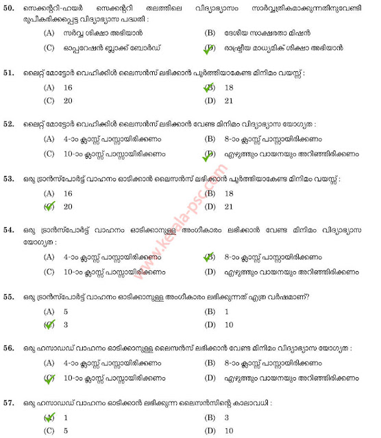 reserve driver ksrtc psc question