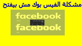 لماذا يتوقف الفيس بوك