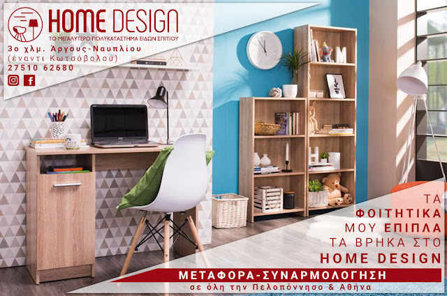 Νέες προσφορές για έπιπλα φοιτητικού - μαθητικού δωματίου από το Home Design