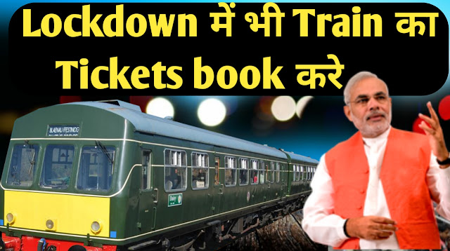IRCTC Ticket Booking: How to book train tickets using irctc.co.in, IRCTC mobile app