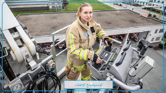 تدريب مهني الطفاء في المانيا 2022 شروط اوسبيلدونغ رجل الاطفاء في المانيا مهن اوسبيلدونغ سهلة