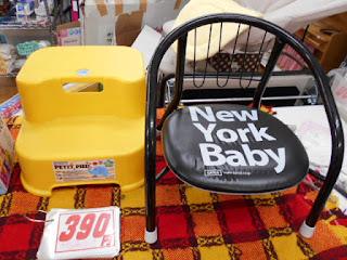 中古品の踏み台と豆椅子ニューヨークは390円です。