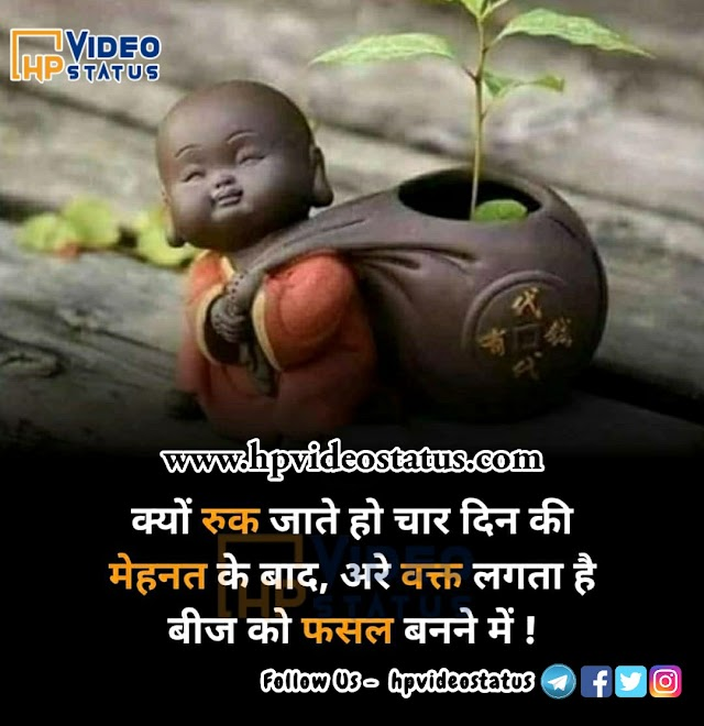 कयो रुक जाते हो | Good Morning Msg In Hindi | Good Morning Quotes In Hindi