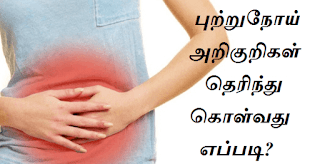 cancer symptoms in tamil