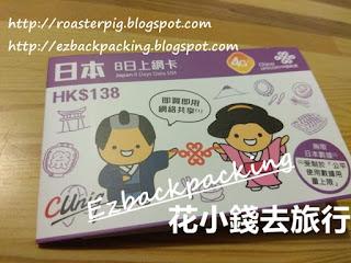 聯通8天日本上網卡