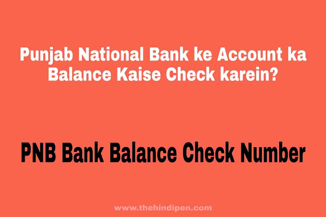 Punjab National Bank Balance Enquiry Miss Call Number