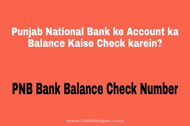 Punjab National Bank Balance Enquiry - Miss Call Number