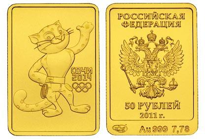 Вложение средств в золотые монеты: Зимние олимпийские игры 2014