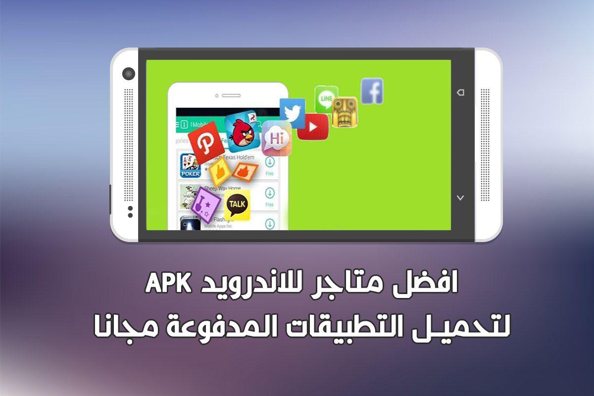 سوق أندرويد العربي